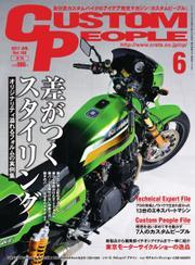 カスタムピープル (No.168)
