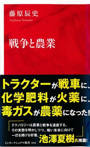 戦争と農業(インターナショナル新書) / 藤原辰史