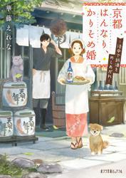 京都はんなり、かりそめ婚 洛中で新酒をめしあがれ / 華藤えれな