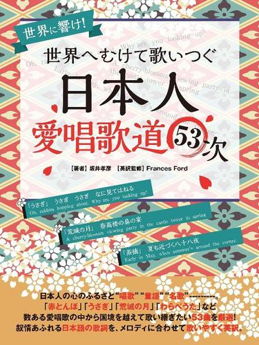 世界へむけて歌いつぐ―日本人愛唱歌道53次 / 坂井孝彦