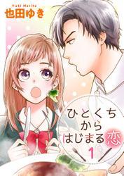 ひとくちからはじまる恋 1巻 / 也田ゆき