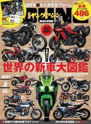 ヤングマシン (2021年2月号) / 内外出版社