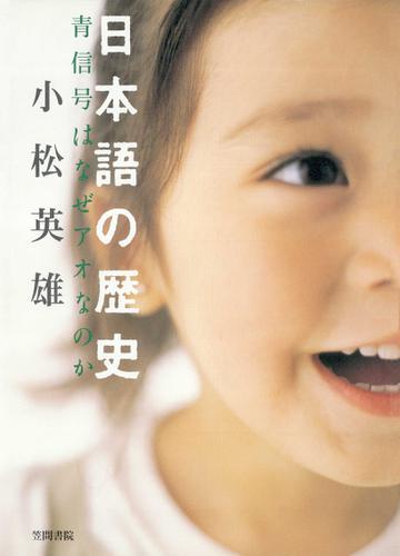 日本語の歴史 青信号はなぜアオなのか / 小松英雄