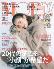 MORE (モア) 2021年1月号 / 集英社