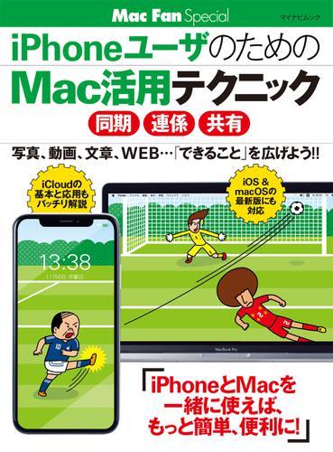iPhoneユーザのためのMac活用テクニック [同期・連係・共有] / 栗原亮