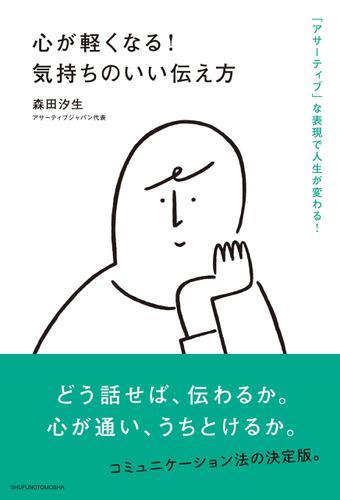 心が軽くなる!気持ちのいい伝え方 / 森田汐生