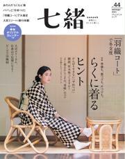 七緒(ななお) (Vol.44)