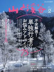 山と溪谷 (2021年2月号) / 山と溪谷社