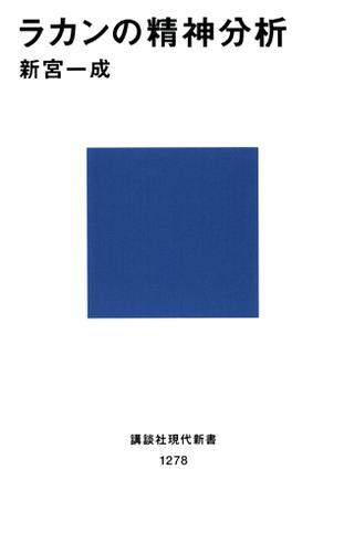 ラカンの精神分析 / 新宮一成