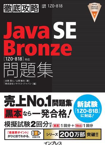 徹底攻略Java SE Bronze問題集[1Z0-818]対応 / 志賀澄人