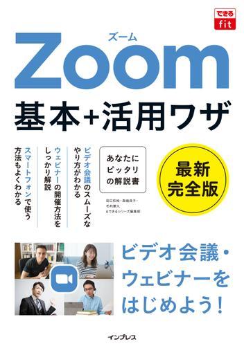 できるfit Zoom 基本+活用ワザ / 田口 和裕