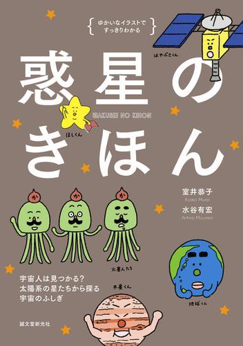 惑星のきほん / 室井恭子