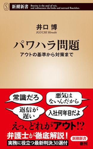 パワハラ問題―アウトの基準から対策まで―(新潮新書) / 井口博