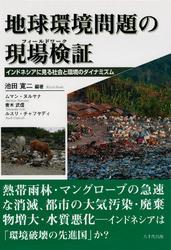 地球環境問題の現場検証(フィールドワーク): インドネシアに見る社会と環境のダイナミズム / 池田寛二