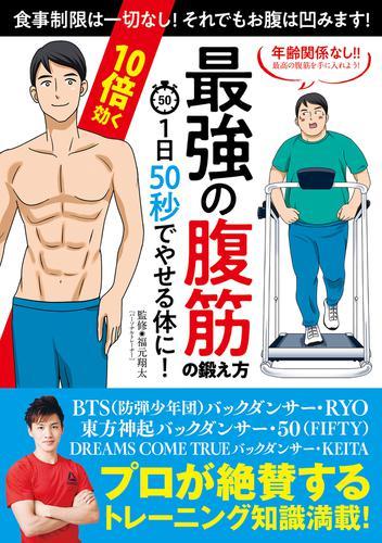 1日50秒でやせる体に! 10倍効く 最強の腹筋の鍛え方 / 福元翔太