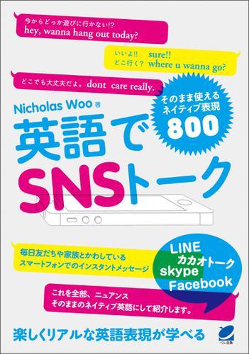 英語でSNSトーク そのまま使えるネイティブ表現800 / NicholasWoo