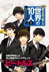 第1巻 ビートルズ レジェンド・ストーリー / 高木まさき