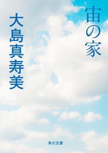 宙の家 / 大島真寿美