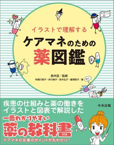 イラストで理解するケアマネのための薬図鑑 / 鈴木匡