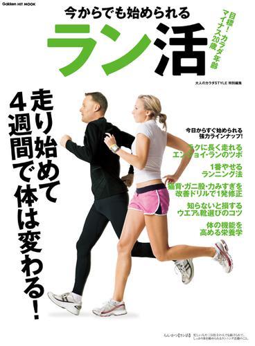 今からでも始められるラン活 目標!体年齢マイナス20歳 走り始めて4週間で体は変わる! / 大人のカラダSTYLE編集部
