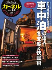 CarNeru(カーネル) (Vol.48) / 八重洲出版