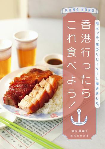 香港行ったらこれ食べよう! / 清水真理子