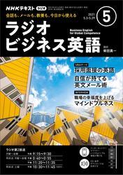 NHKラジオ ラジオビジネス英語2021年5月号【リフロー版】 / 日本放送協会