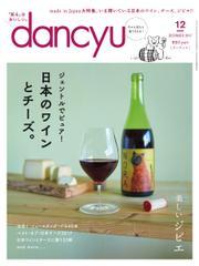 dancyu(ダンチュウ) (2017年12月号)