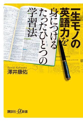 一生モノの英語力を身につけるたったひとつの学習法 / 澤井康佑