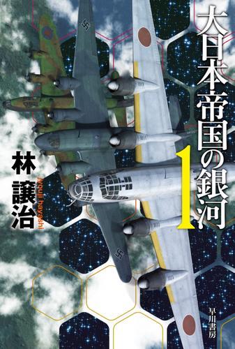 大日本帝国の銀河1 / 林 譲治