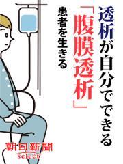 透析が自分でできる「腹膜透析」