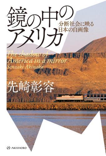 鏡の中のアメリカ――分断社会に映る日本の自画像 / 先崎彰容