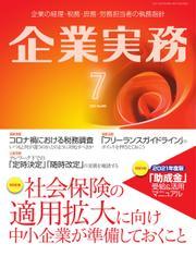 企業実務 (2021年7月号) / 日本実業出版社