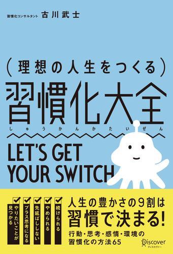 理想の人生をつくる習慣化大全 / 古川武士