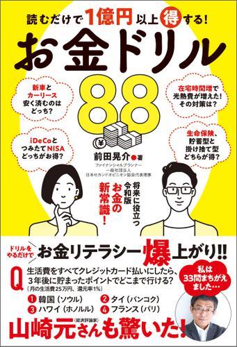 読むだけで1億円以上得する! お金ドリル88 / 前田晃介