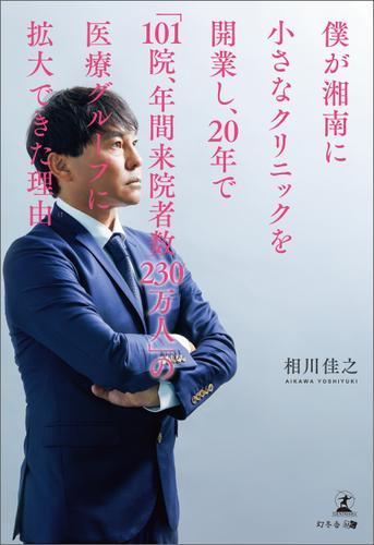 僕が湘南に小さなクリニックを開業し、20年で「101院、年間来院者数230万人」の医療グループに拡大できた理由 / 相川佳之