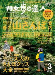 散歩の達人_2021年3月号 / 散歩の達人編集部