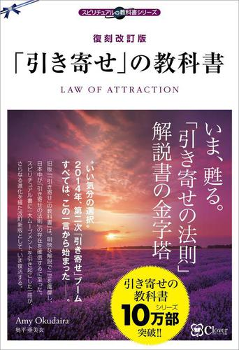 復刻改訂版 「引き寄せ」の教科書 / 奥平亜美衣