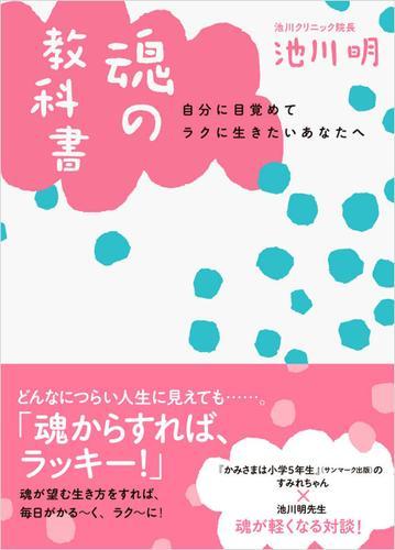 魂の教科書 / 池川明