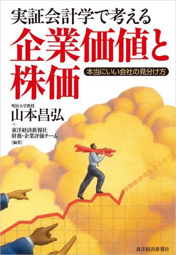 実証会計学で考える企業価値と株価―本当にいい会社の見分け方 / 山本昌弘