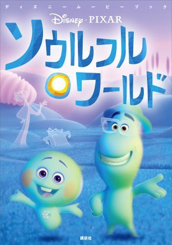 ディズニームービーブック ソウルフル・ワールド / ディズニー