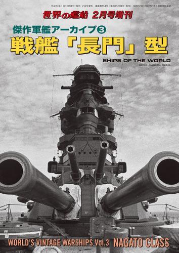 世界の艦船 増刊 第140集 『傑作軍艦アーカイブ(3)戦艦「長門」型』 / 海人社