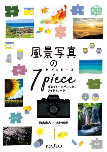 風景写真の7ピース 撮影イメージがひらめくアイデアノート / 柄木孝志