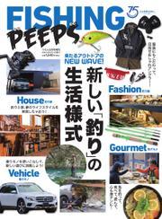 別冊つり人シリーズ (FISHING PEEPS) / つり人社
