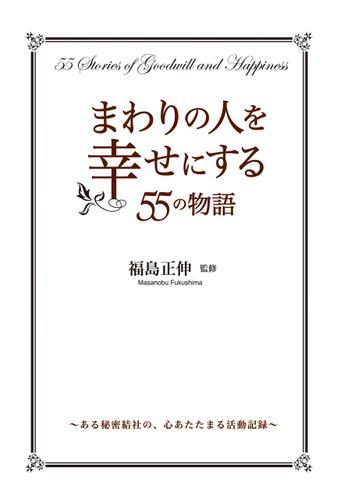 まわりの人を幸せにする55の物語 / 福島正伸