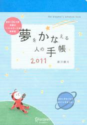夢をかなえる人の手帳 2011 / 藤沢優月