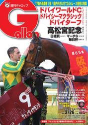 週刊Gallop(ギャロップ)