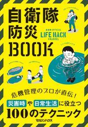 自衛隊防災BOOK / 自衛隊