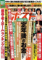 週刊ポスト (2018年1/12・19号)