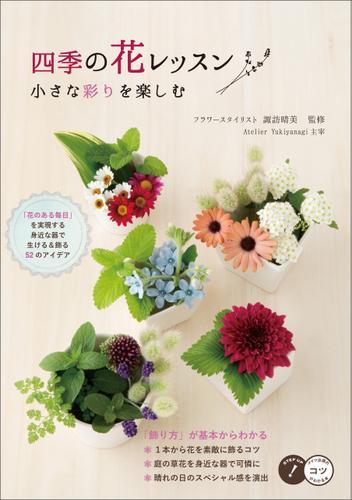 四季の花レッスン 小さな彩りを楽しむ / 諏訪晴美